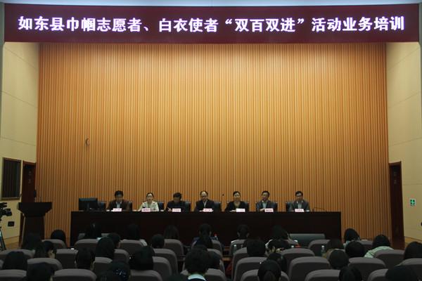 活动业务培训在如东县人民医院举行开班仪式.